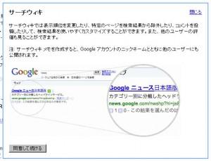 20090509-searchwiki1