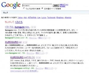 20090509-searchwiki2