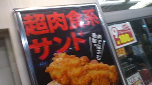 超肉食系サンド
