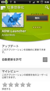 market_adw